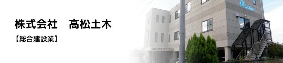 山口県下関市清末町にある、建設業「株式会社 高松土木」です。